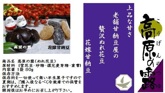 大粒の紫花豆と白花豆